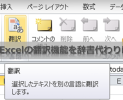 【TIPS】Excelの翻訳機能を辞書代わりに使う方法
