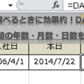 年齢や社歴を調べるときに効果的!DATEDIF関数で2つの日付間の年数・月数・日数を調べる方法