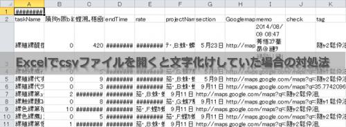 Excelでcsvファイルを開くと文字化けしていた場合の対処法
