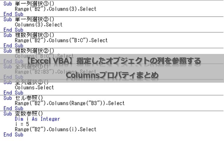Excel VBA】指定したオブジェクトの列を参照するColumns