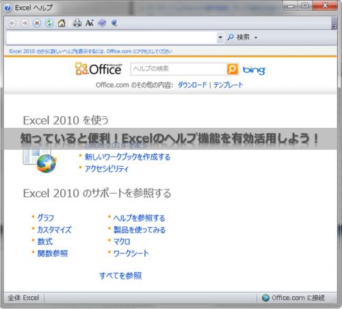 知っていると便利!Excelのヘルプ機能を有効活用しよう!