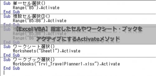 【Excel VBA】指定したセルやワークシート・ブックをアクティブにするActivateメソッド