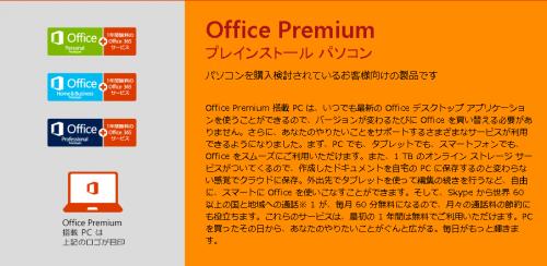 Office Premium①