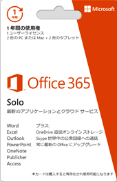 Office365①
