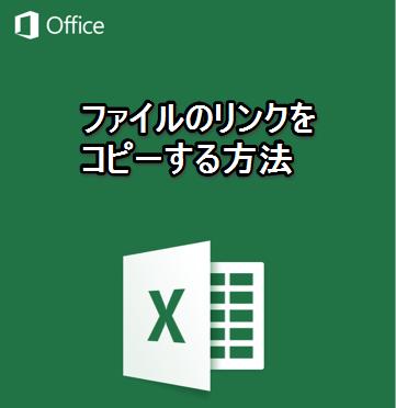 ファイルのリンクをコピーする方法