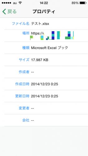 ファイルプロパティ確認方法③