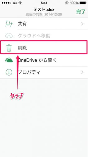 ファイル削除方法②