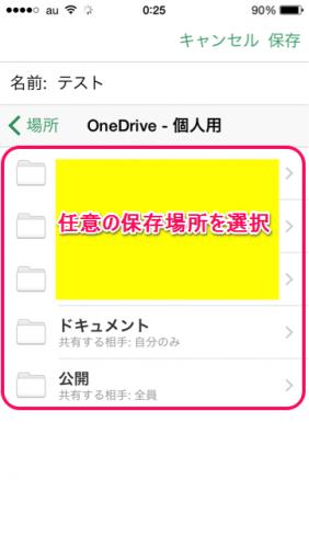 ローカル→クラウド移動方法③