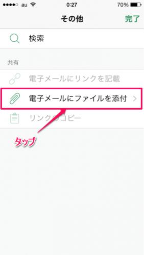 電子メール添付方法②