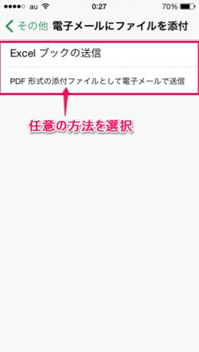 電子メール添付方法③