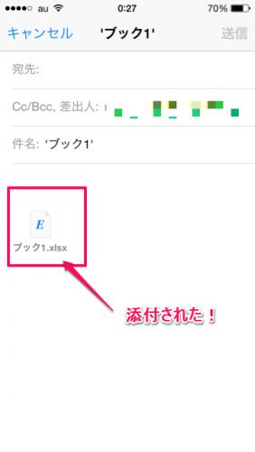 電子メール添付方法④