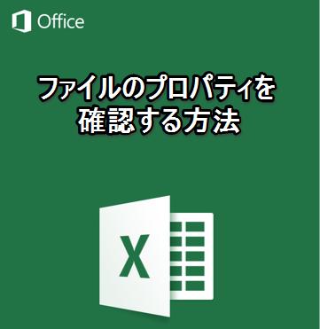ファイルのプロパティを確認する方法