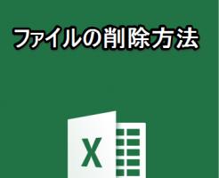 ファイルの削除方法