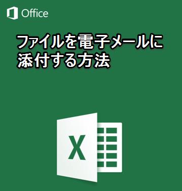ファイルを電子メールに添付する方法