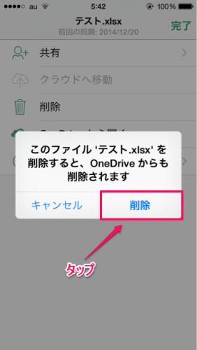 ファイル削除方法③