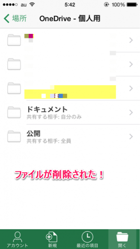 ファイル削除方法④