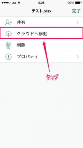 ローカル→クラウド移動方法②