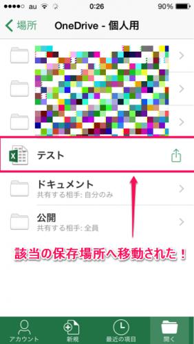 ローカル→クラウド移動方法④
