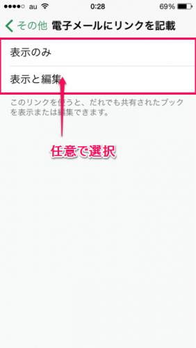 電子メールにリンクを記載する方法②