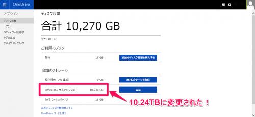 OneDrive容量無制限の申請後③