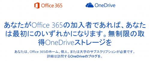 OneDrive容量1TB→無制限③