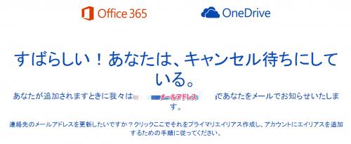 OneDrive容量1TB→無制限⑨