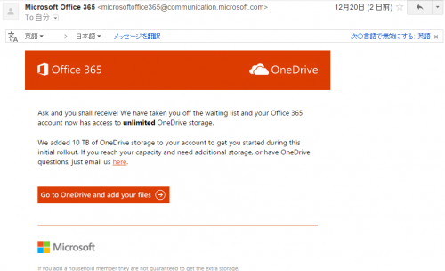 OneDrive容量無制限の申請後①
