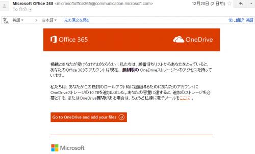 OneDrive容量無制限の申請後②