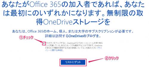 OneDrive容量1TB→無制限⑤