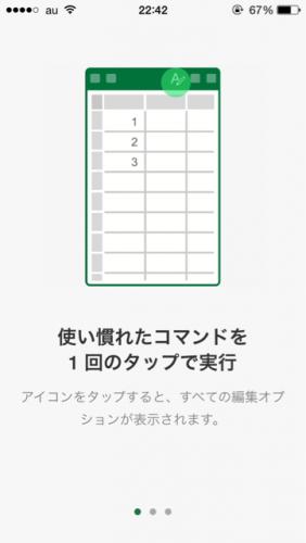 iOSアプリ「Microsoft Excel」初期設定①