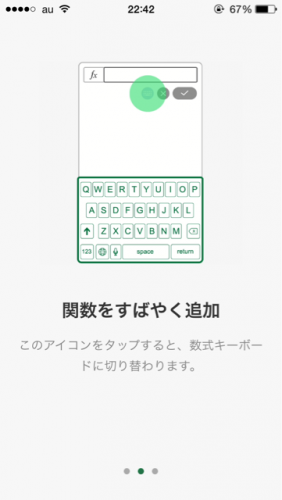 iOSアプリ「Microsoft Excel」初期設定②