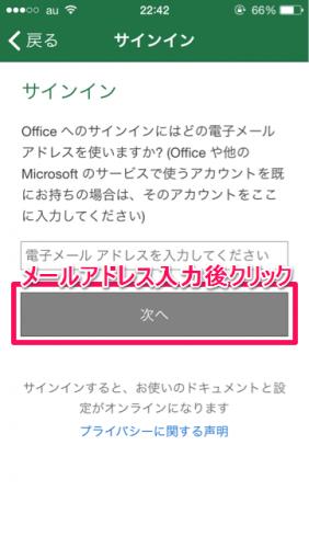 iOSアプリ「Microsoft Excel」初期設定④