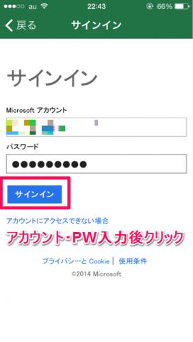 iOSアプリ「Microsoft Excel」初期設定⑤
