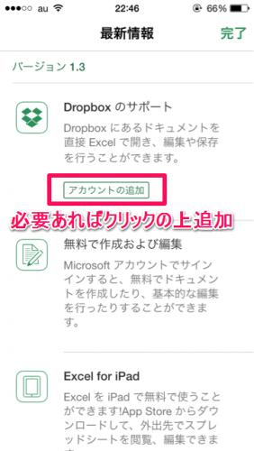 iOSアプリ「Microsoft Excel」初期設定⑦
