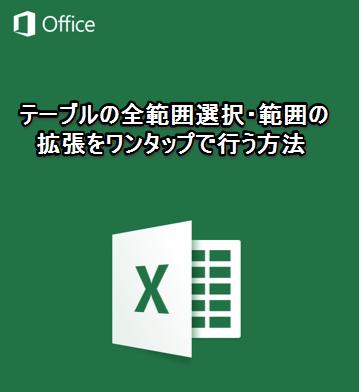 【iPhone/iPadアプリ】「Microsoft Excel」テーブルの全範囲選択・範囲の拡張をワンタップで行う方法