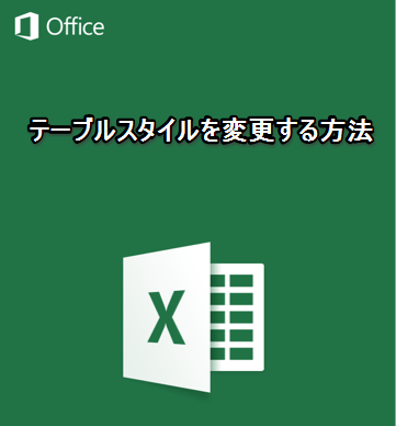 【iPhone/iPadアプリ】「Microsoft Excel」テーブルスタイルを変更する方法