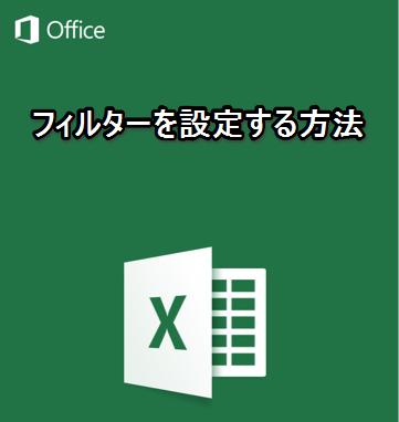 【iPhone/iPadアプリ】「Microsoft Excel」フィルターを設定する方法