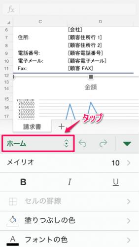 グラフ種類変更②