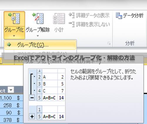 Excelでアウトラインのグループ化・解除の方法