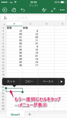 グラフのカット・コピー・ペースト・削除④