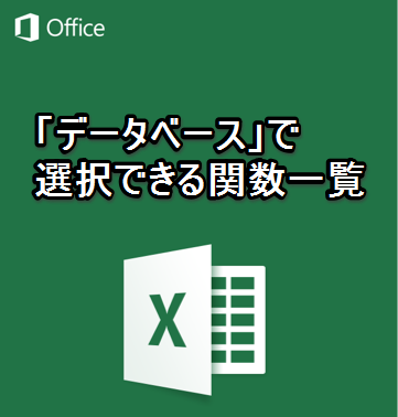 【iPhone/iPadアプリ】「Microsoft Excel」「データベース」で選択できる関数一覧