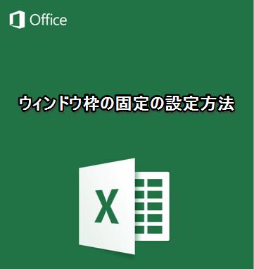 【iPhone/iPadアプリ】「Microsoft Excel」ウィンドウ枠の固定の設定方法