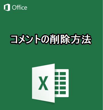【iPhone/iPadアプリ】「Microsoft Excel」コメントの削除方法