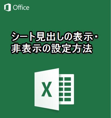 【iPhone/iPadアプリ】「Microsoft Excel」シート見出しの表示・非表示の設定方法