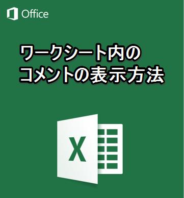 【iPhone/iPadアプリ】「Microsoft Excel」ワークシート内のコメントの表示方法