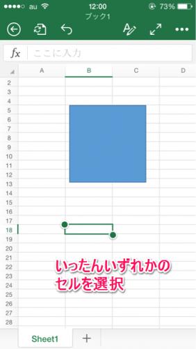 図形のカット・コピー・ペースト・削除する方法①