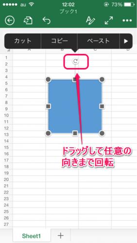 図形の大きさ変更・図形を回転する方法③