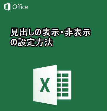 【iPhone/iPadアプリ】「Microsoft Excel」見出しの表示・非表示の設定方法