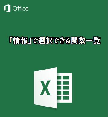 Microsoft Excel」「情報」で選択できる関数一覧 | Excelを制する者は人生を制
