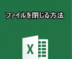 ファイルを閉じる方法